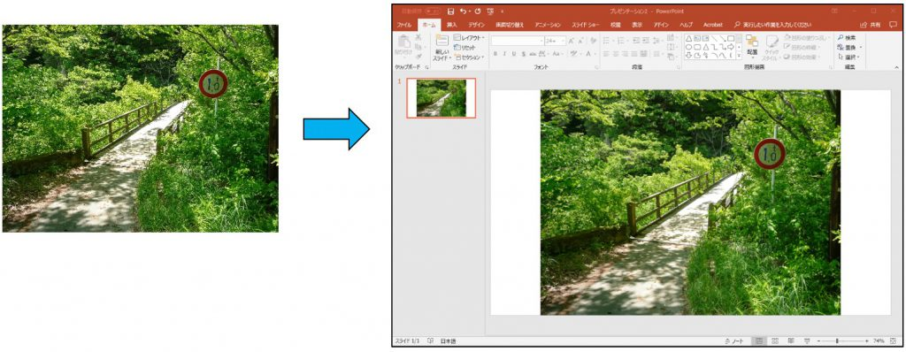 PowerPointの設定で画像を圧縮する方法