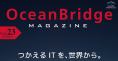 『OceanBridge Magazine Vol.23』を発行しました