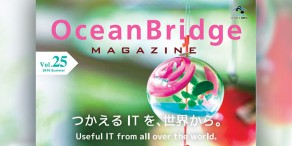 『OceanBridge Magazine Vol.25』を発行しました